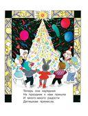 Стихи про Новый год, зиму и Рождество — фото, картинка — 7