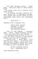 Мишкина каша. Рассказы — фото, картинка — 7