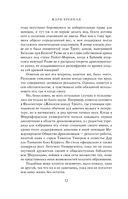 В Обители Крыльев — фото, картинка — 11