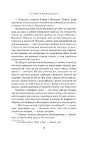 В Обители Крыльев — фото, картинка — 14
