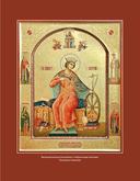 Современная иконопись — фото, картинка — 5