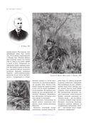 Николай Рерих. Творческий путь: альбом-биография — фото, картинка — 10