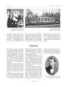 Николай Рерих. Творческий путь: альбом-биография — фото, картинка — 7
