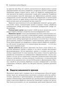 Основы машинного зрения на LabVIEW — фото, картинка — 4
