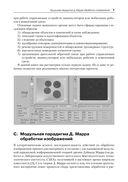 Основы машинного зрения на LabVIEW — фото, картинка — 5