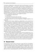 Основы машинного зрения на LabVIEW — фото, картинка — 6