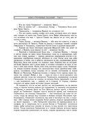 Книга Утраченных Сказаний. Часть II — фото, картинка — 11