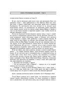 Книга Утраченных Сказаний. Часть II — фото, картинка — 7
