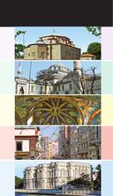 Стамбул. Путеводитель — фото, картинка — 10