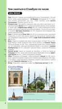 Стамбул. Путеводитель — фото, картинка — 6