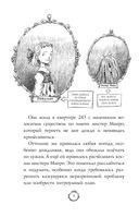 Оттолина и Желтая Кошка — фото, картинка — 7