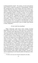 Ай да Пушкин… Музы о поэте — фото, картинка — 11