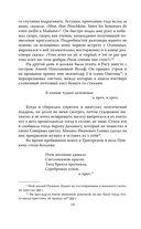 Ай да Пушкин… Музы о поэте — фото, картинка — 12
