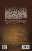 Ай да Пушкин… Музы о поэте — фото, картинка — 16