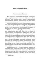 Ай да Пушкин… Музы о поэте — фото, картинка — 4