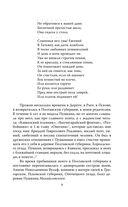 Ай да Пушкин… Музы о поэте — фото, картинка — 7