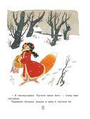Зимние сказки — фото, картинка — 12
