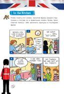 English. Веселые задания для пятерок в школе. Уровень 4 — фото, картинка — 10