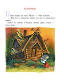 Русские народные сказки — фото, картинка — 13