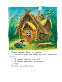 Русские народные сказки — фото, картинка — 14