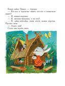 Русские народные сказки — фото, картинка — 15