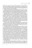 Теория когнитивного диссонанса — фото, картинка — 13