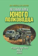 Настольная книга юного полководца — фото, картинка — 1