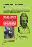 Настольная книга юного полководца — фото, картинка — 12