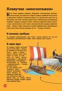 Настольная книга юного полководца — фото, картинка — 10