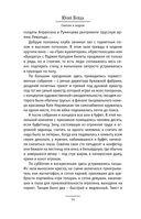 Большая книга победителей — фото, картинка — 12