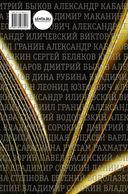 Большая книга победителей — фото, картинка — 14