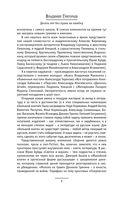 Большая книга победителей — фото, картинка — 8