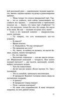 Приключения майора Звягина — фото, картинка — 8