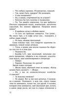 Приключения майора Звягина — фото, картинка — 9