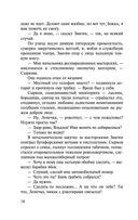 Приключения майора Звягина — фото, картинка — 13