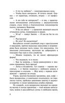 Приключения майора Звягина — фото, картинка — 3