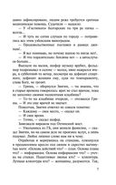Приключения майора Звягина — фото, картинка — 4