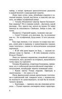 Приключения майора Звягина — фото, картинка — 5