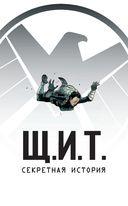 Щ.И.Т. Секретная история (м) — фото, картинка — 1