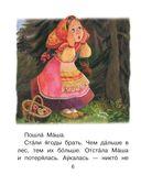 Маленькие сказки для первого чтения — фото, картинка — 6