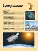 Невероятная книга о космосе — фото, картинка — 2