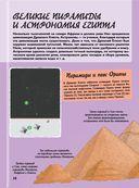 Невероятная книга о космосе — фото, картинка — 13