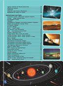 Невероятная книга о космосе — фото, картинка — 3