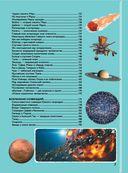 Невероятная книга о космосе — фото, картинка — 4