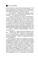 Перстень Андрея Первозванного — фото, картинка — 11
