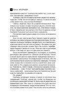 Перстень Андрея Первозванного — фото, картинка — 13