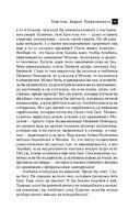 Перстень Андрея Первозванного — фото, картинка — 14
