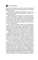 Перстень Андрея Первозванного — фото, картинка — 7