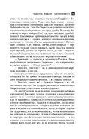 Перстень Андрея Первозванного — фото, картинка — 8