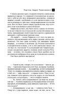 Перстень Андрея Первозванного — фото, картинка — 10
